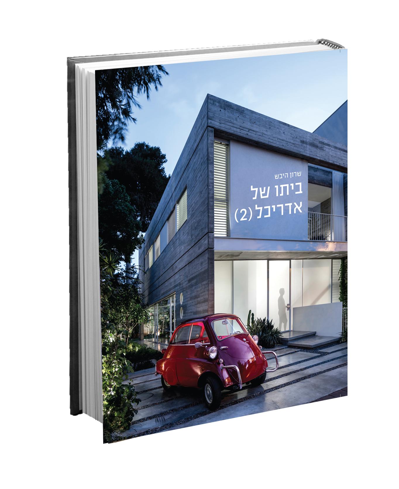 hibsh_book16